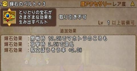 DQXGame 2014-10-18 19-36-52-79
