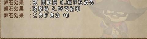 DQXGame 2014-07-29 01-21-14-39