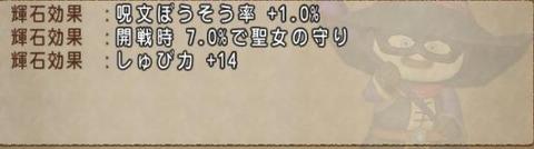 DQXGame 2014-07-29 01-21-13-62