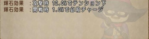 DQXGame 2014-07-29 01-21-18-57