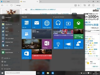 desktop_windows10_2