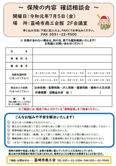 保険相談会(申込書)