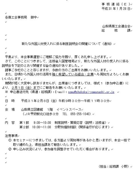 外国人材受入れ制度説明会(20190208)