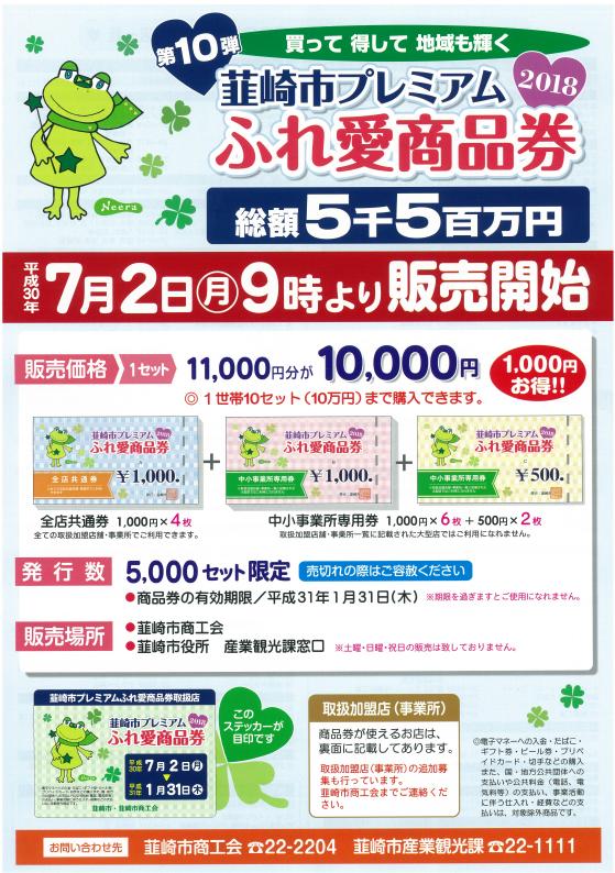 H30ふれ愛商品券