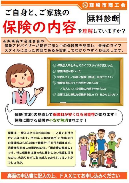 保険相談会(表)