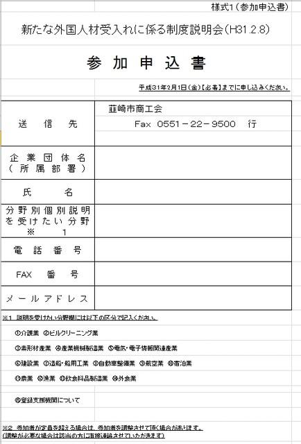外国人材受入れ制度説明会参加申込書(20190208)
