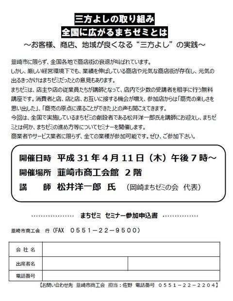まちゼミ セミナー(20190411)