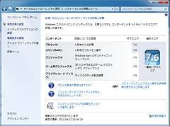 7万円PCのインデックス値