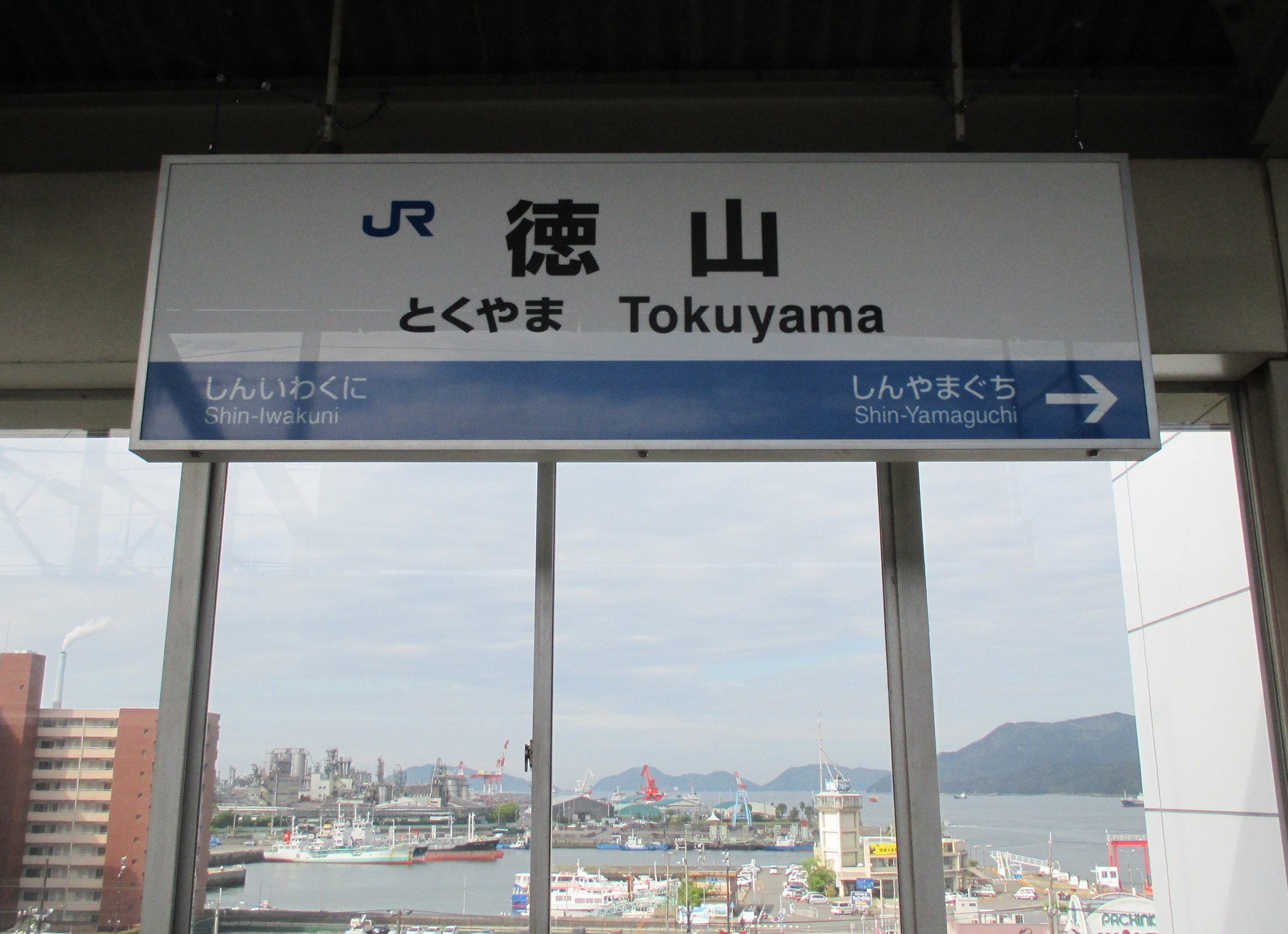 徳山競艇ポイント