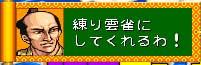 tonosama