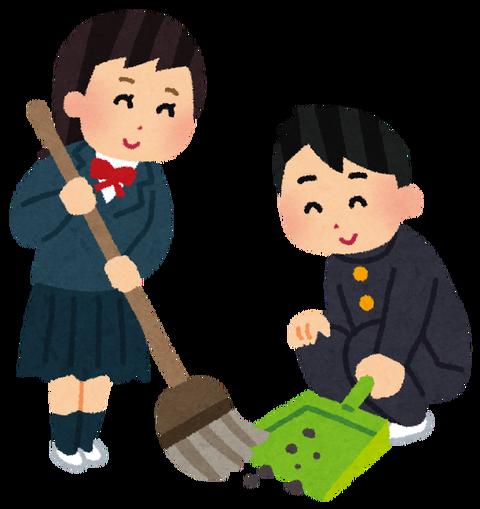 school_chiritori_houki