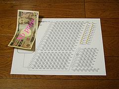 一万円札を測定