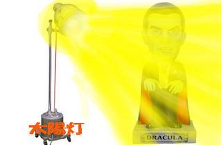 ドラキュラvs太陽灯