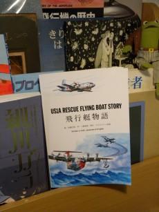 飛行艇物語