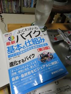 バイクの本