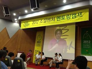 韓国講演3