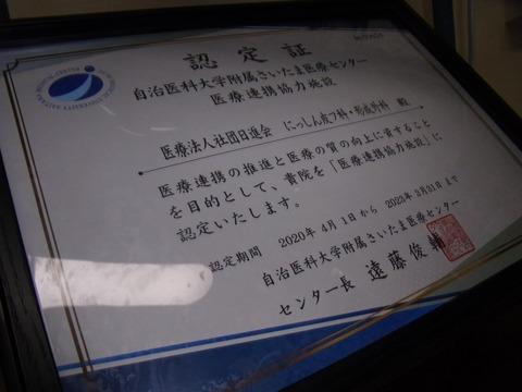 《更新》新型コロナウイルス等による鼻咽頭炎による嗅覚障害・味覚障害の示す意味。私の実践している上気道等の未病治療法(目・鼻・喉・消化管粘膜)。