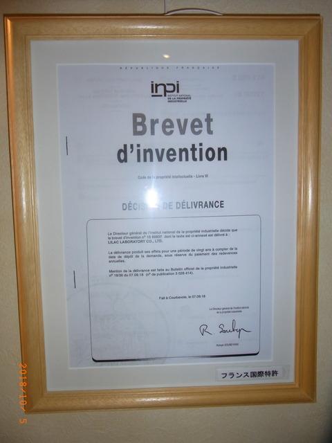 フランス特許を取得しました。
