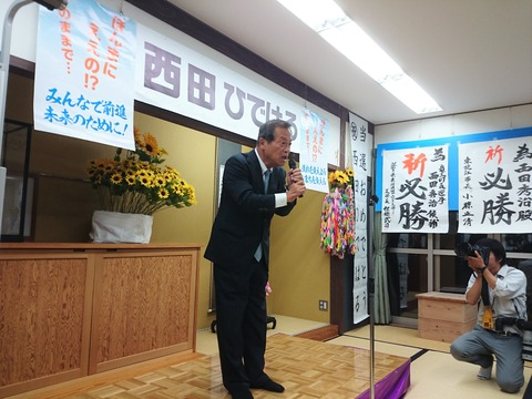 西田秀治 竜王町長に当選 (2)