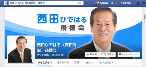 西田ひではる(西田秀治)後援会Facebookページ