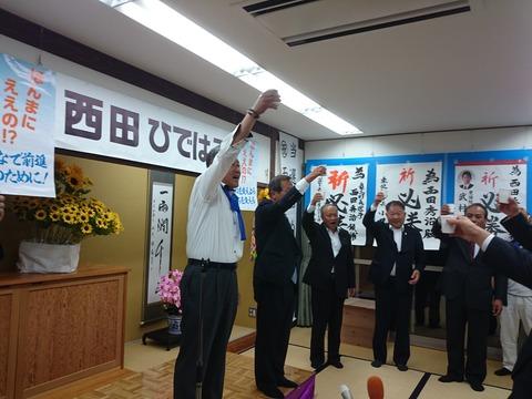西田秀治 竜王町長に当選 (3)