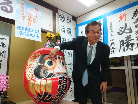 西田秀治 竜王町長に当選 (5)