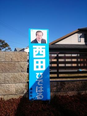 西田ひではる後援会事務所看板