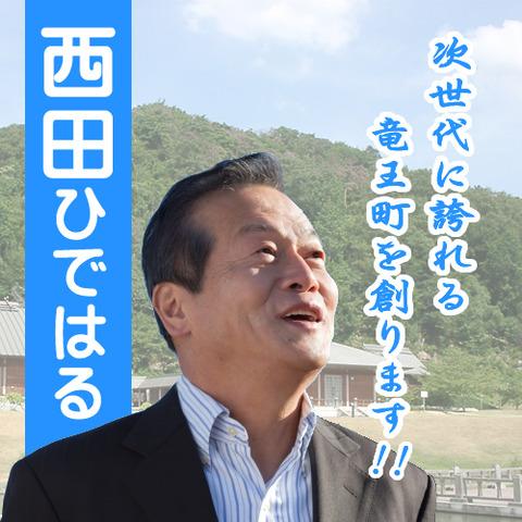 西田ひではる5つの基本政策