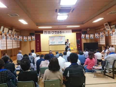 西田ひではる個人演説会 (5)
