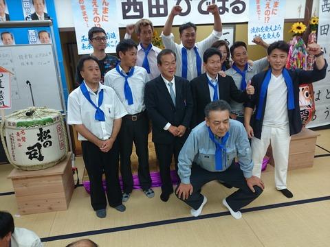 西田秀治 竜王町長に当選 (12)