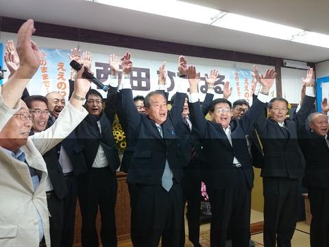 西田秀治 竜王町長に当選 (1)
