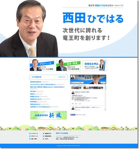 西田ひではる公式ホームページを立ち上げました!