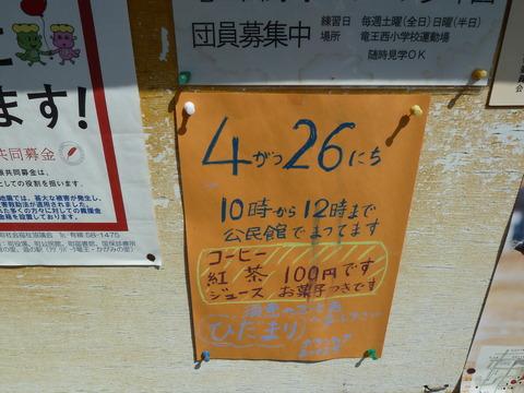 須恵コミュニティカフェ「ひだまり」 (1)