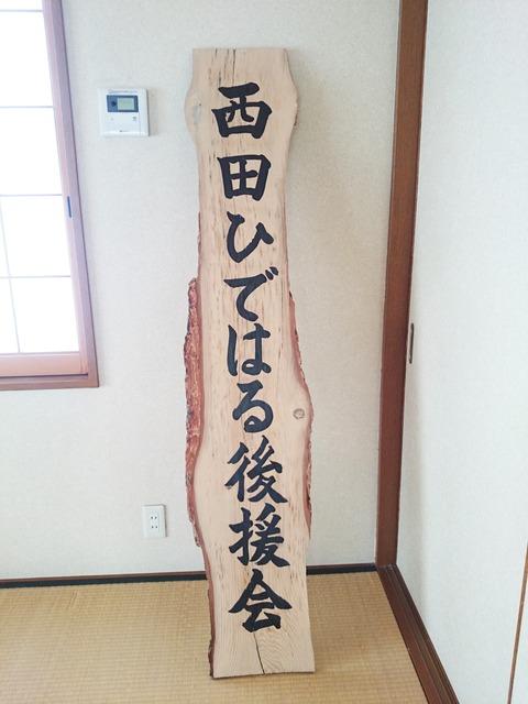 西田ひではる後援会看板 (3)