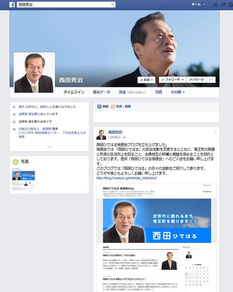 西田秀治(ひではる)Facebook