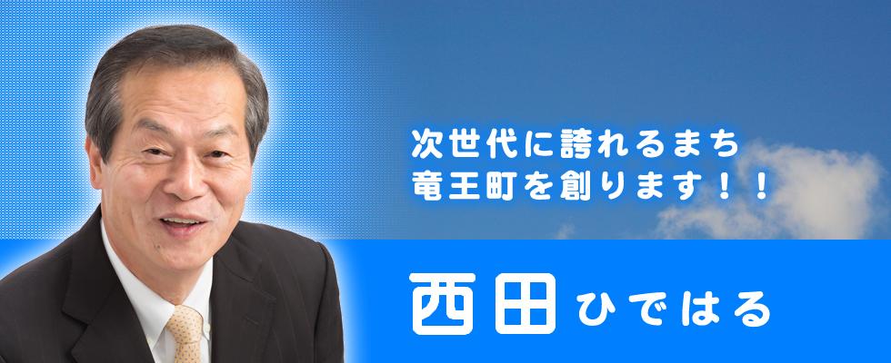 西田ひではる 後援会blog イメージ画像