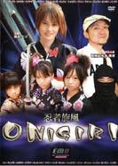 忍者旋風ONIGIRI