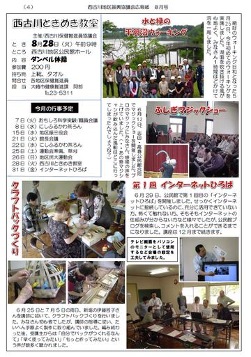 H24年8月にしふるかわ公民館通信-4