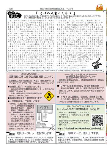 H24年10月にしふるかわ公民館通信-2