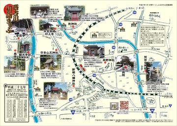 H27西古川初詣マップ