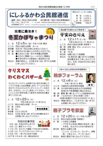 H26年12月にしふるかわ公民館通信-1