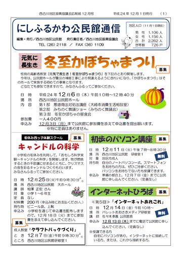 H24年12月にしふるかわ公民館通信-1