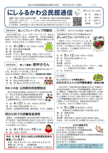 210308西古川公民館通信4月号p1-1