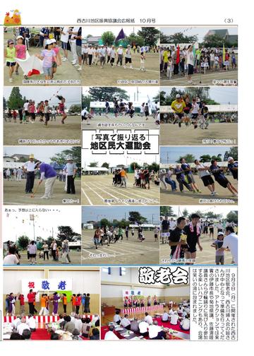 H24年10月にしふるかわ公民館通信-3