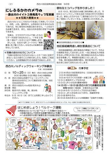 200806西古川公民館通信9月号p2-1
