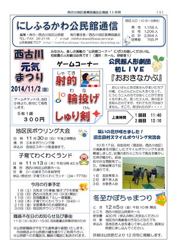 H26年11月にしふるかわ公民館通信-1