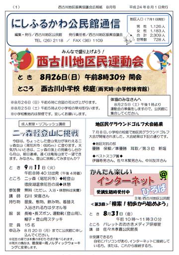 H24年8月にしふるかわ公民館通信-1