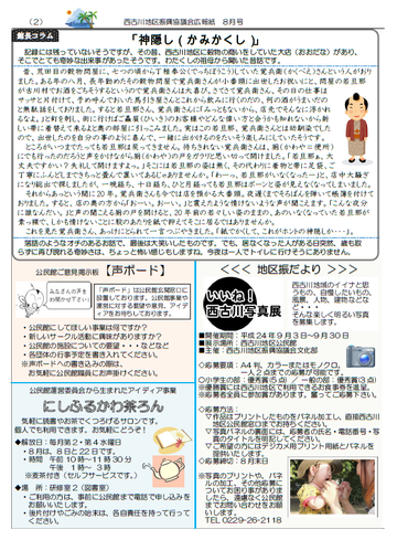 H24年8月にしふるかわ公民館通信-2