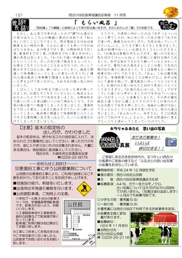 H24年11月にしふるかわ公民館通信-2