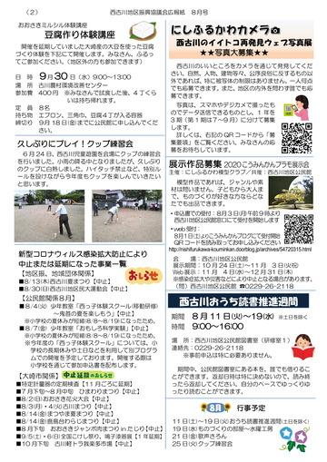 200706西古川公民館通信8月号p2-1